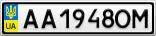 Номерной знак - AA1948OM