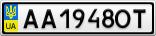 Номерной знак - AA1948OT