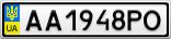 Номерной знак - AA1948PO