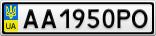 Номерной знак - AA1950PO