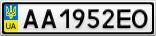 Номерной знак - AA1952EO