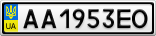 Номерной знак - AA1953EO