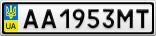 Номерной знак - AA1953MT