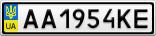 Номерной знак - AA1954KE