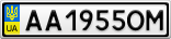 Номерной знак - AA1955OM