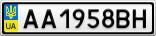 Номерной знак - AA1958BH