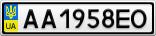 Номерной знак - AA1958EO