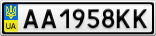 Номерной знак - AA1958KK