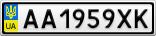 Номерной знак - AA1959XK