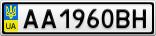 Номерной знак - AA1960BH