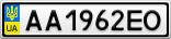 Номерной знак - AA1962EO