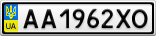 Номерной знак - AA1962XO