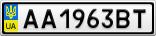 Номерной знак - AA1963BT