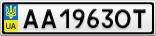 Номерной знак - AA1963OT