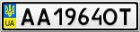 Номерной знак - AA1964OT