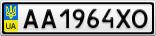 Номерной знак - AA1964XO