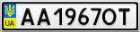 Номерной знак - AA1967OT