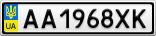 Номерной знак - AA1968XK