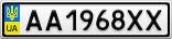 Номерной знак - AA1968XX