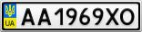 Номерной знак - AA1969XO