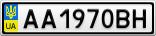 Номерной знак - AA1970BH