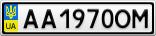 Номерной знак - AA1970OM