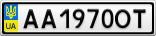 Номерной знак - AA1970OT