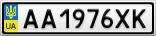 Номерной знак - AA1976XK