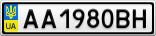 Номерной знак - AA1980BH