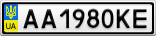 Номерной знак - AA1980KE