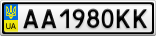 Номерной знак - AA1980KK
