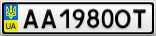 Номерной знак - AA1980OT