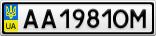 Номерной знак - AA1981OM