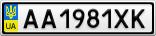 Номерной знак - AA1981XK