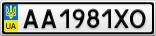 Номерной знак - AA1981XO