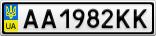 Номерной знак - AA1982KK