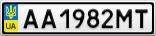 Номерной знак - AA1982MT
