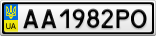 Номерной знак - AA1982PO