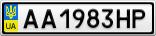 Номерной знак - AA1983HP