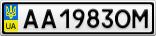 Номерной знак - AA1983OM