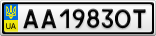 Номерной знак - AA1983OT