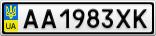 Номерной знак - AA1983XK