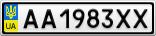 Номерной знак - AA1983XX