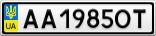 Номерной знак - AA1985OT
