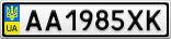 Номерной знак - AA1985XK