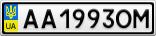 Номерной знак - AA1993OM