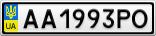 Номерной знак - AA1993PO