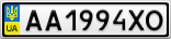 Номерной знак - AA1994XO
