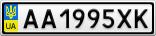 Номерной знак - AA1995XK
