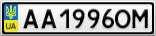 Номерной знак - AA1996OM